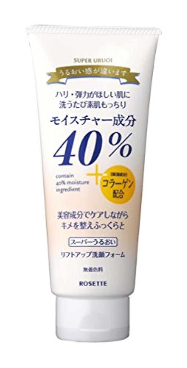 クリップスプーンさようなら40%スーパーうるおい リフトアップ洗顔フォーム 168g