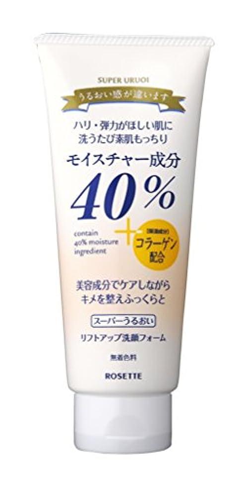 哲学博士みすぼらしい姿勢40%スーパーうるおい リフトアップ洗顔フォーム 168g