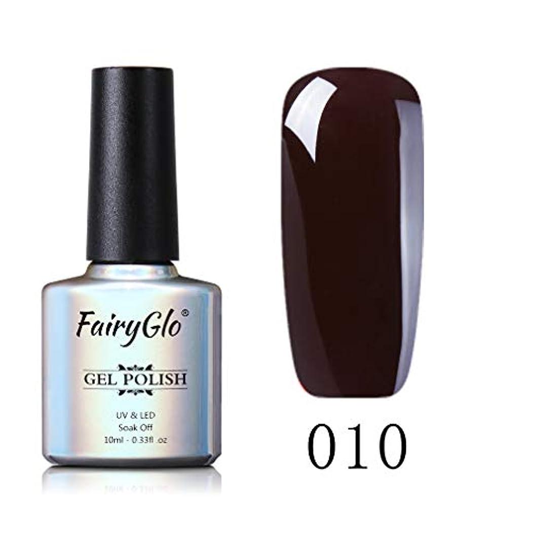 ダウン想像力表示Fairyglo ジェルネイル カラージェル ブラウン系 1色入り 10ml 【全12色選択可】