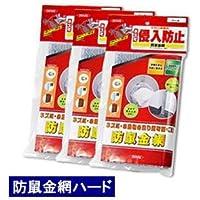 お徳用 防鼠金網(ハード)1枚×24袋