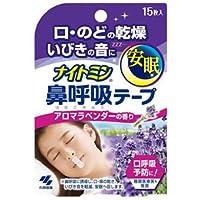 ナイトミン 鼻呼吸テープ アロマラベンダーの香り 15枚入×10個