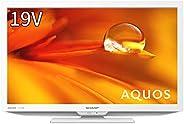 シャープ 19V型 液晶テレビ AQUOS ハイビジョン 外付けHDD裏番組録画対応 2021年モデル 2T-C19DE-W