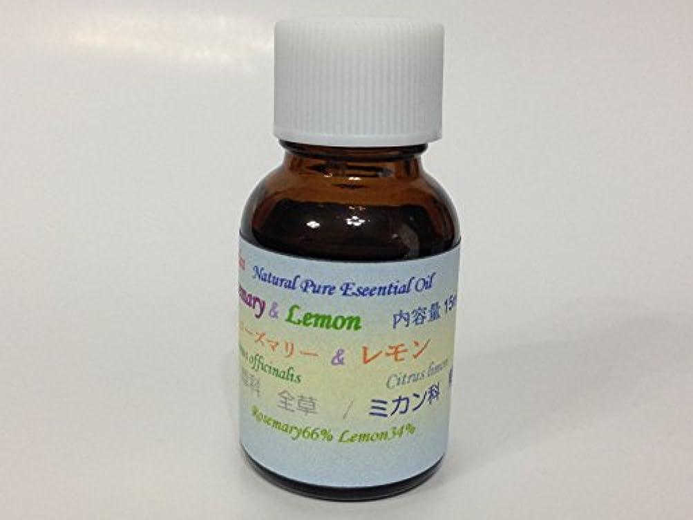 医学甘いクモ素晴らしい香りに革命。TVで話題のブレンド天然アロマエッセンシャルオイル 昼用 レモン ローズマリー 精油 エッセンシャルオイル 15ml