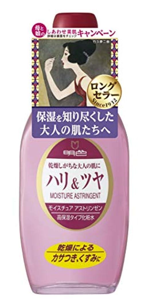 汚染された邪悪な改修明色化粧品 モイスチュアアストリンゼン 170mL