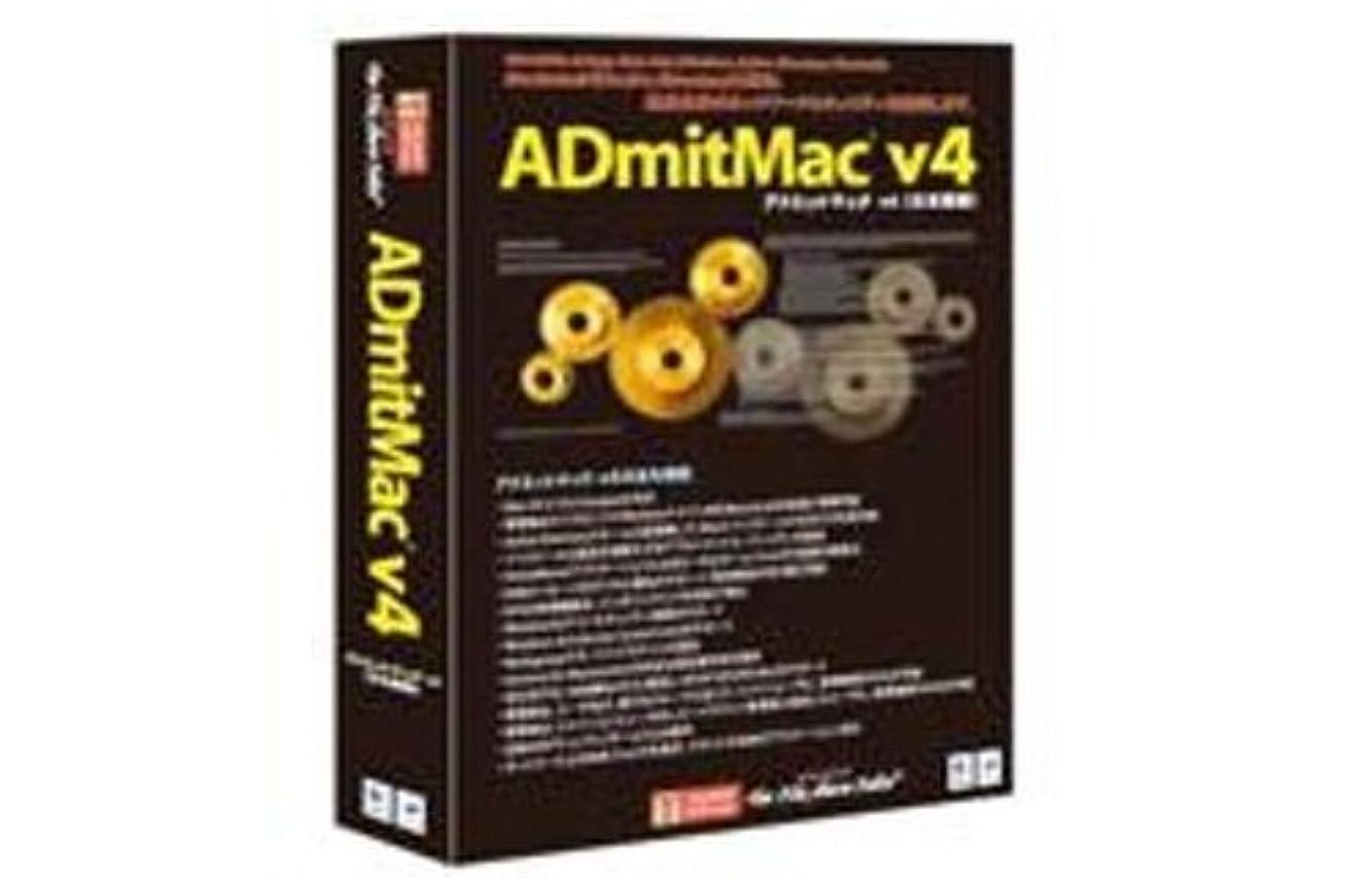 褐色少なくとも暴行ADmitMac v4 アカデミック版 25Pack