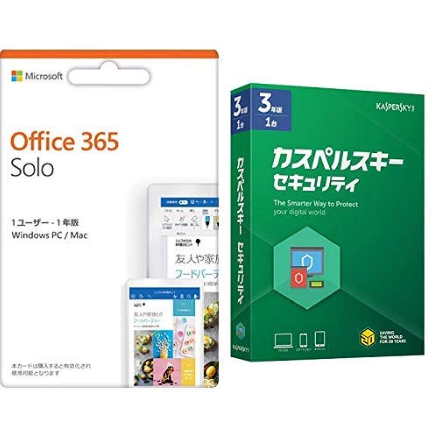 中央版一般的な【セット商品】Microsoft Office 365 Solo + カスペルスキー セキュリティ (最新版) | 3年 1台版