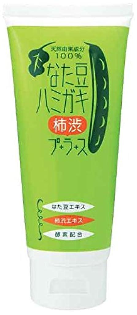 鍔豆腐磨かれたブレーンコスモス なた豆ハミガキ 柿渋プラス