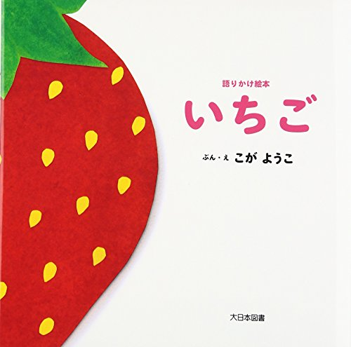 いちご (語りかけ絵本)