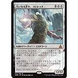 マジック・ザ・ギャザリング 大いなる歪み、コジレック(神話レア)/ゲートウォッチの誓い(日本語版)シングルカード OGW-004-M