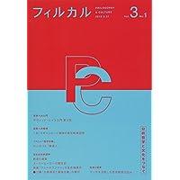 フィルカル Vol. 3, No. 1 ―分析哲学と文化をつなぐ―