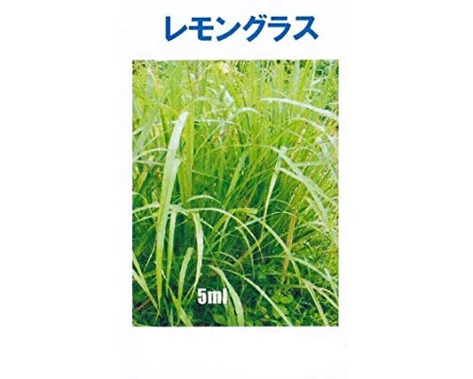 騒ぎ口湿地アロマオイル レモングラス 5ml エッセンシャルオイル 100%天然成分