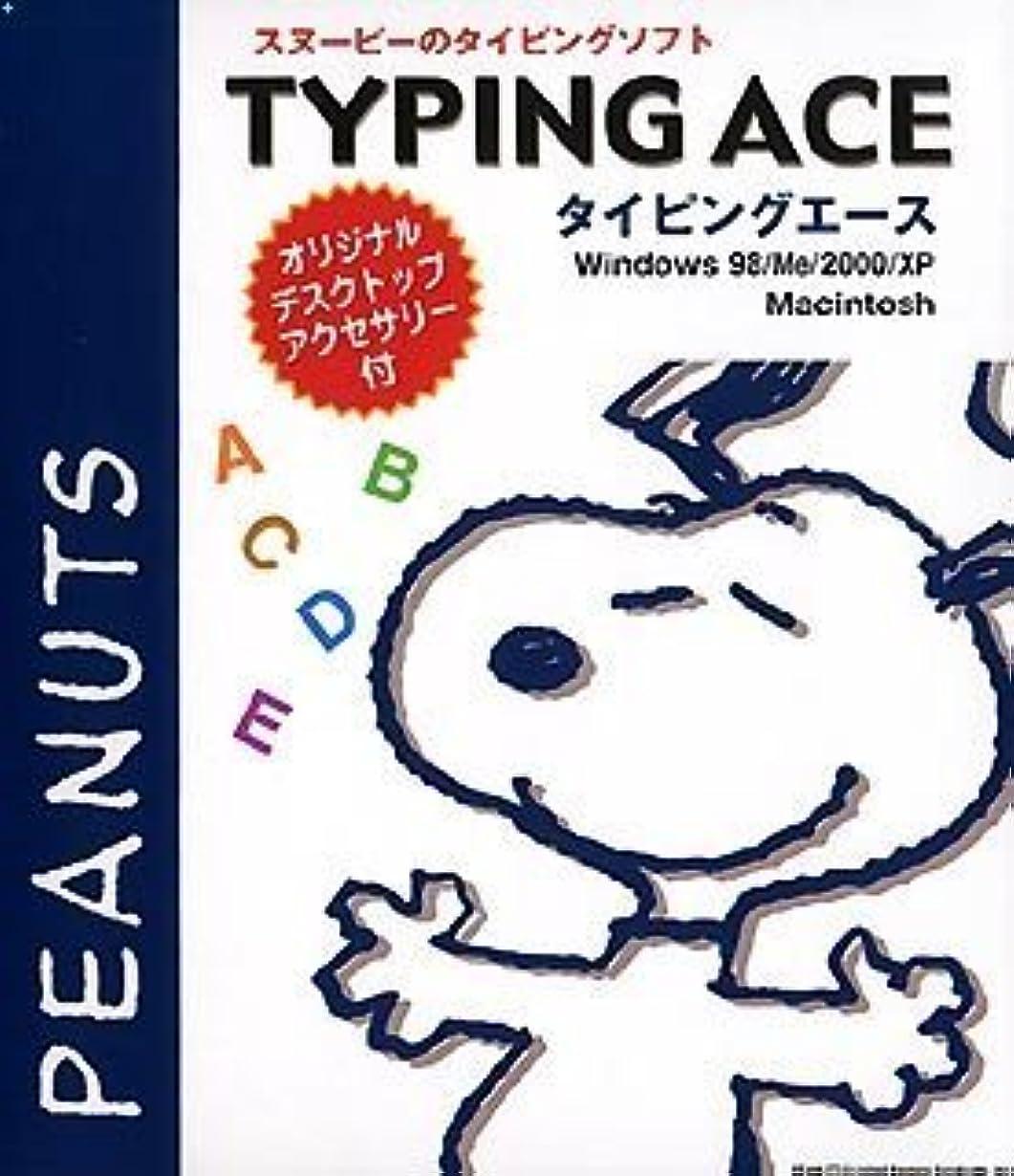 マイナス道徳教育暗黙スヌーピーのタイピングソフト TYPING ACE