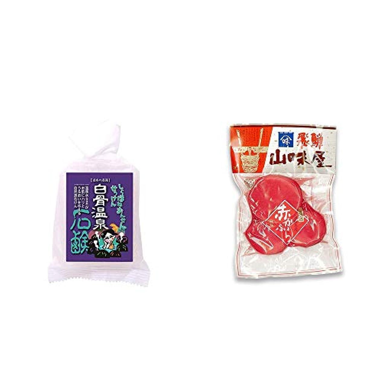 ラッカス相対サイズ食品[2点セット] 信州 白骨温泉石鹸(80g)?飛騨山味屋 赤かぶら【大】(230g)[赤かぶ漬け]