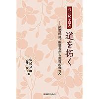 石井紀子聞書 道を拓く: ―図書館員、編集者から教育の世界へ