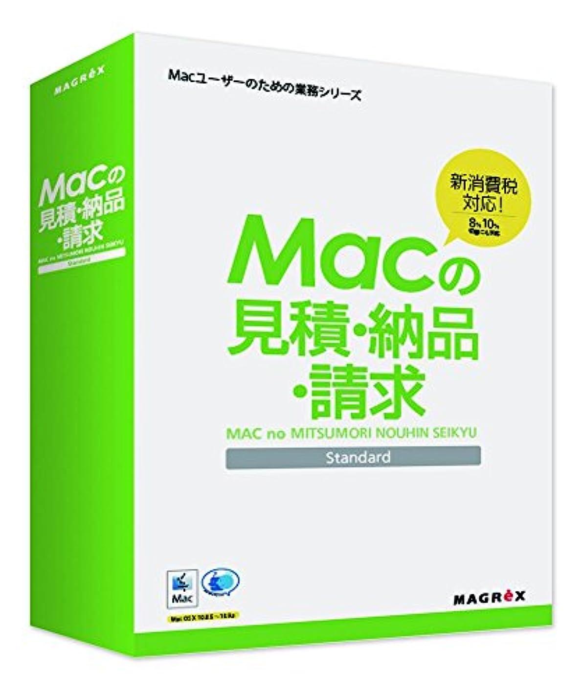 試用クライマックスペインティングMacの見積納品請求 Standard