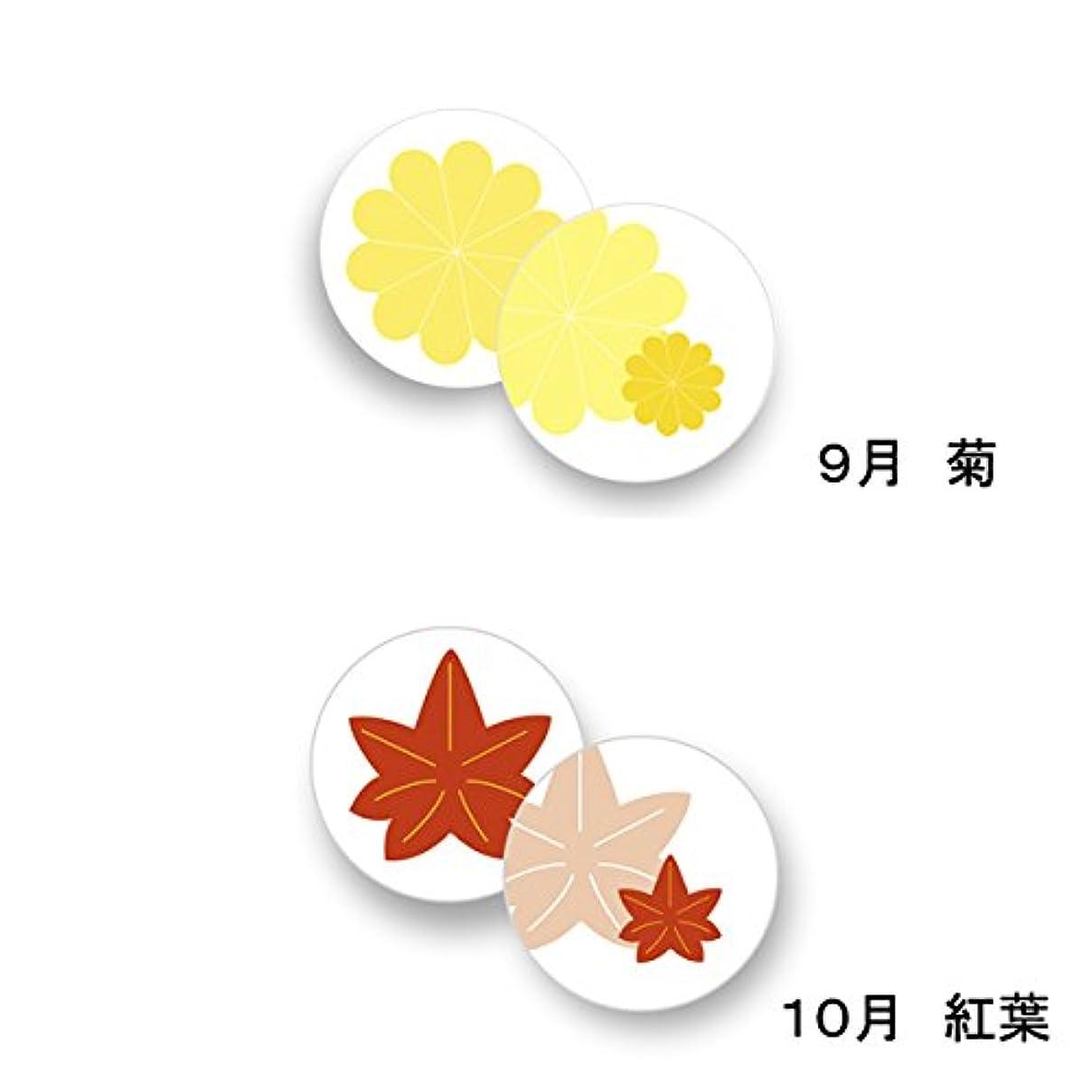 陪審コールド稚魚花京香 文香 1月~12月 (10月(紅葉))