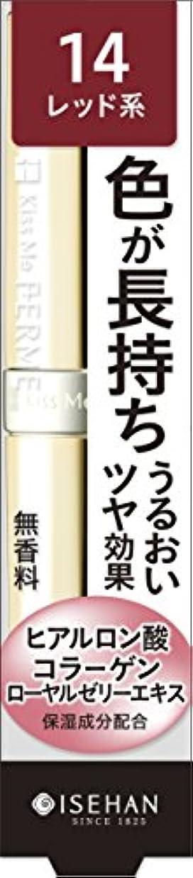 溶かすおとこ浸食キスミーフェルム プルーフブライトルージュ14 上品なコクのあるレッド 3.6g