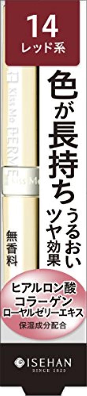 自分のとげ圧縮キスミーフェルム プルーフブライトルージュ14 上品なコクのあるレッド 3.6g