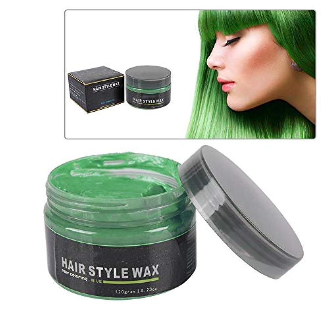 許さないジャーナリスト何十人も使い捨ての新しいヘアカラーワックス、染毛剤の着色泥のヘアスタイルモデリングクリーム120グラム(グリーン)