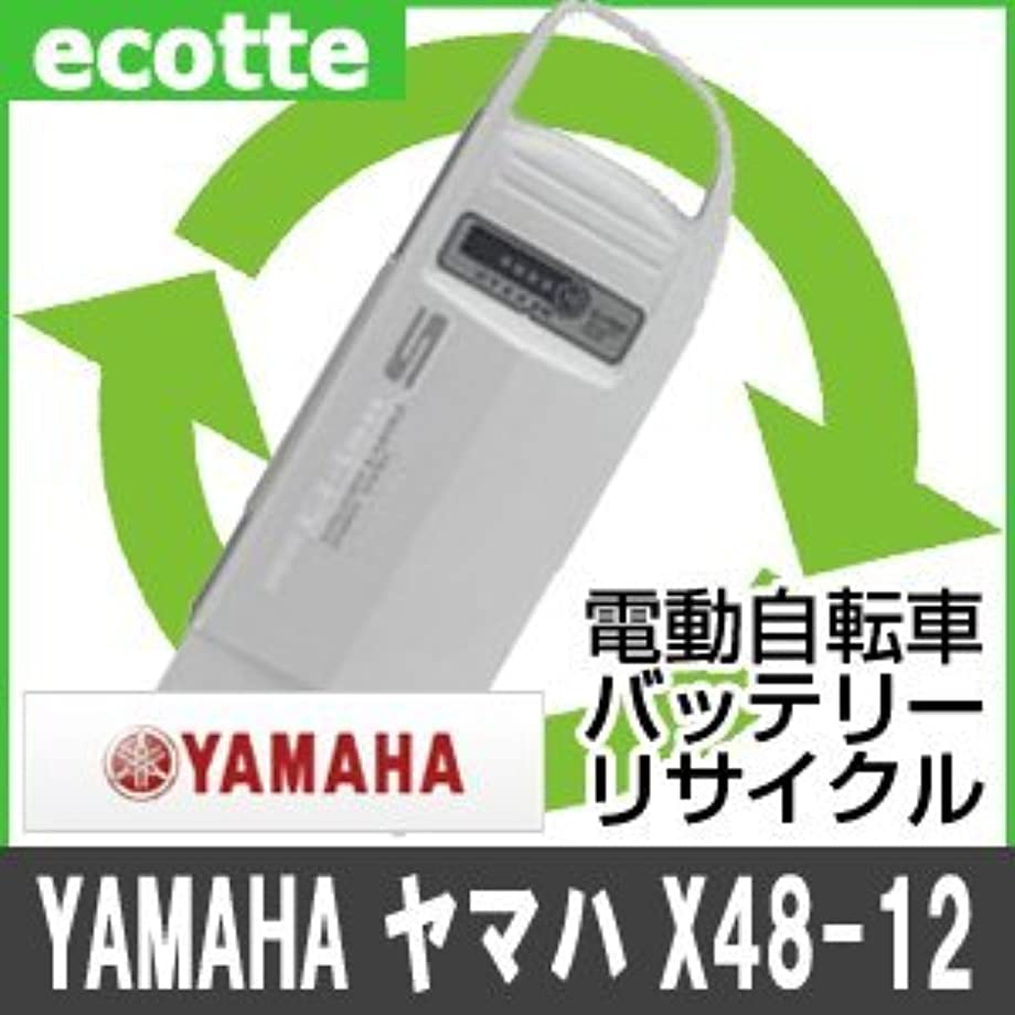 抗生物質弱点意義【お預かりして再生】 X48-12 YAMAHA ヤマハ 電動自転車 バッテリー リサイクル サービス Li-ion