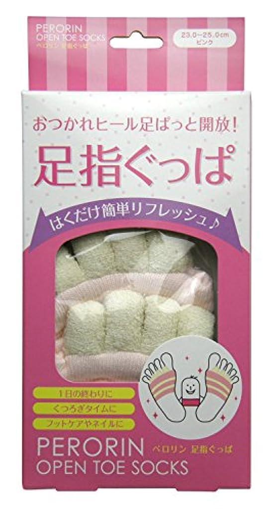 定義する代表団ペフペロリン 足指ぐっぱ(ピンク)