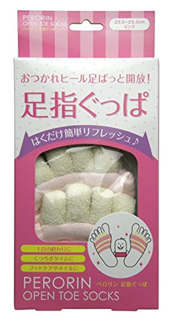 ペロリン 足指ぐっぱ(ピンク)