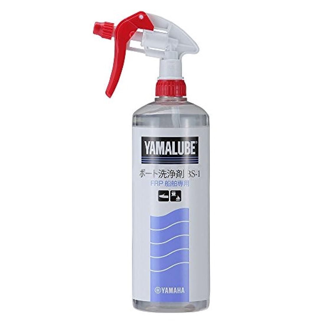 【YAMAHA/ヤマハ】ヤマルーブ ボート洗浄剤(黄ばみ汚れ専用) BS-1 1リットル 90790-74060 洗浄用品 メンテナンス