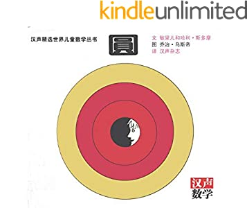 圆: 數學啟蒙書籍推薦 (Traditional Chinese Edition)
