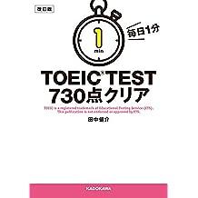 改訂版 毎日1分 TOEIC TEST730点クリア (中経の文庫)