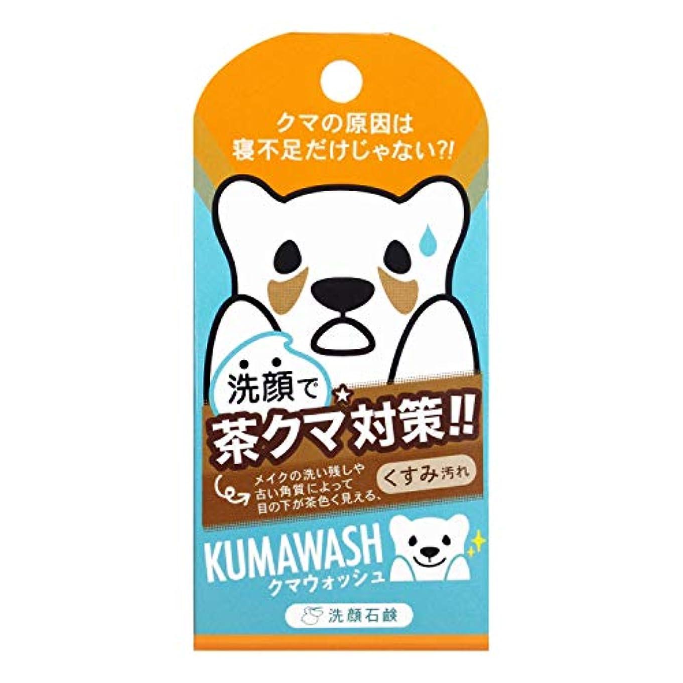 好奇心盛繊維建てるペリカン石鹸 クマウォッシュ洗顔石鹸 75g