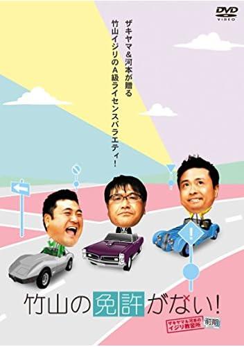 竹山の免許がない!~ザキヤマ&河本のイジリ教習所~ 前期 [DVD]