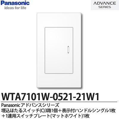 【Panasonic】アドバンスシリーズ スイッチ・プレート組み合わせセット 埋込ほたるスイッチ(C)3路1個+表示付ハンドルシングル1枚+1連用スイッチプレート WTA7101W-0521-21W1