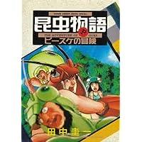 昆虫物語ピースケの冒険 (少年サンデーコミックススペシャル)