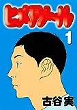 ヒメアノ?ル(1) (ヤングマガジンコミックス)