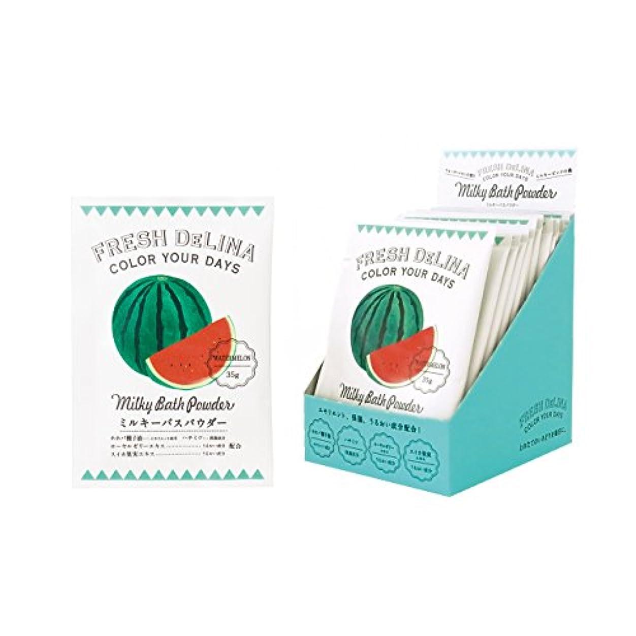 アグネスグレイドライ筋肉のフレッシュデリーナ ミルキーバスパウダー 35g (ウォーターメロン) 12個 (白濁タイプ入浴料 日本製 さわやかなすいかの香り)