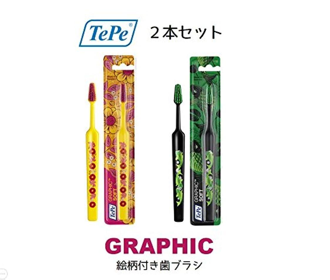 地下室メディック貫入テペ グラフィック ソフト 2本セット TePe Graphic soft (ミックス)