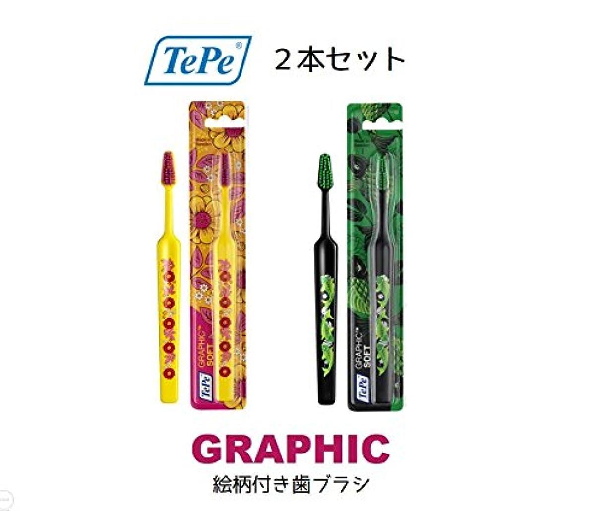 発送他の日戦略テペ グラフィック ソフト 2本セット TePe Graphic soft (ミックス)
