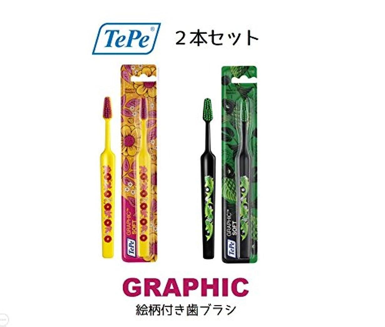 称賛夜明けに歴史的テペ グラフィック ソフト 2本セット TePe Graphic soft (ミックス)