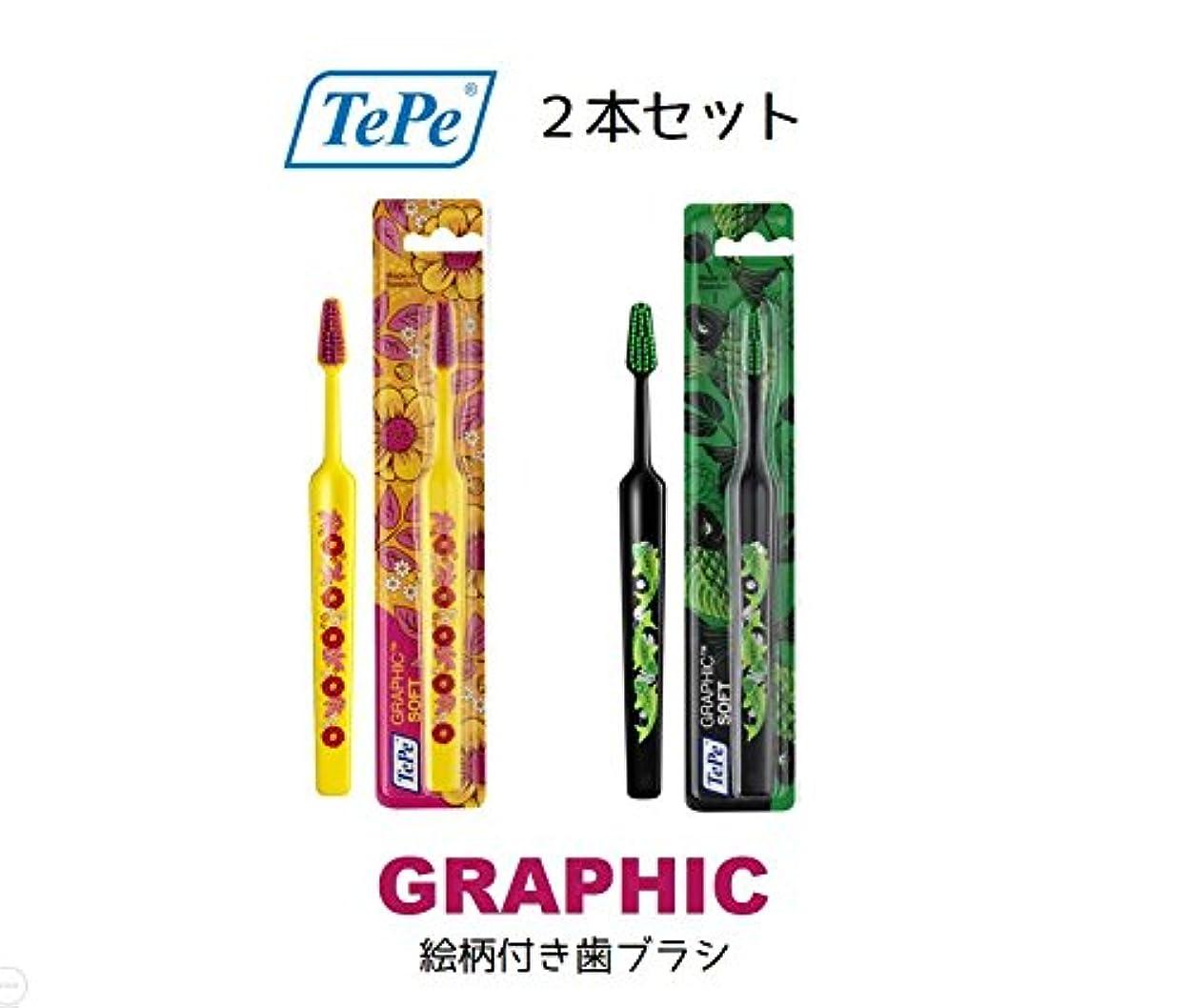 甘美な泣いている取り囲むテペ グラフィック ソフト 2本セット TePe Graphic soft (ミックス)