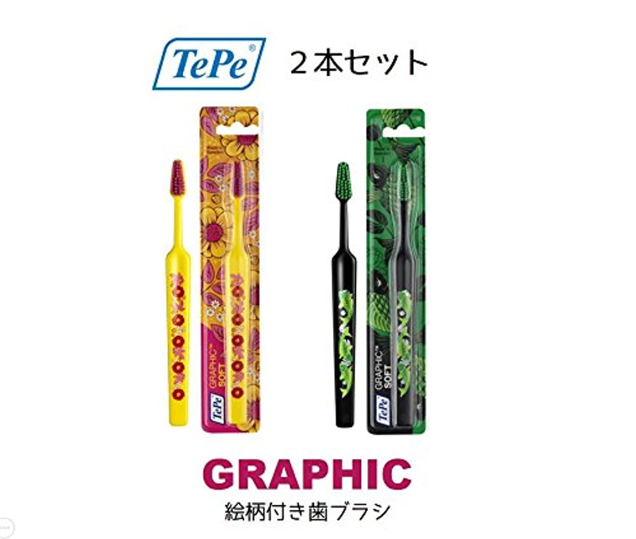 ヘルメット調査信じるテペ グラフィック ソフト 2本セット TePe Graphic soft (ミックス)