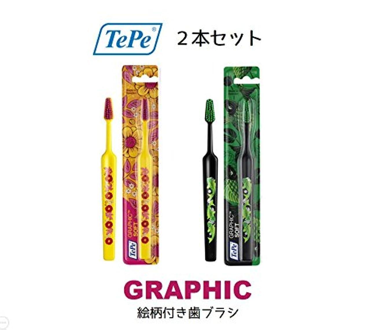 不従順なんとなくイライラするテペ グラフィック ソフト 2本セット TePe Graphic soft (ミックス)