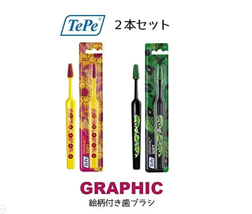狂乱エスカレートニッケルテペ グラフィック ソフト 2本セット TePe Graphic soft (ミックス)