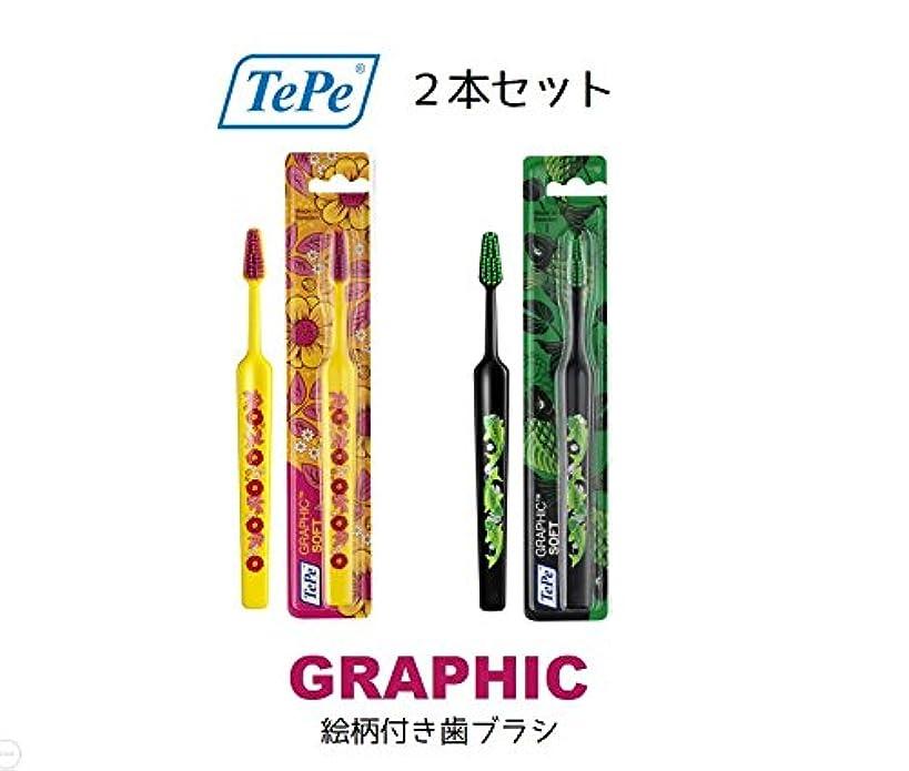 病気スペクトラム溶融テペ グラフィック ソフト 2本セット TePe Graphic soft (ミックス)