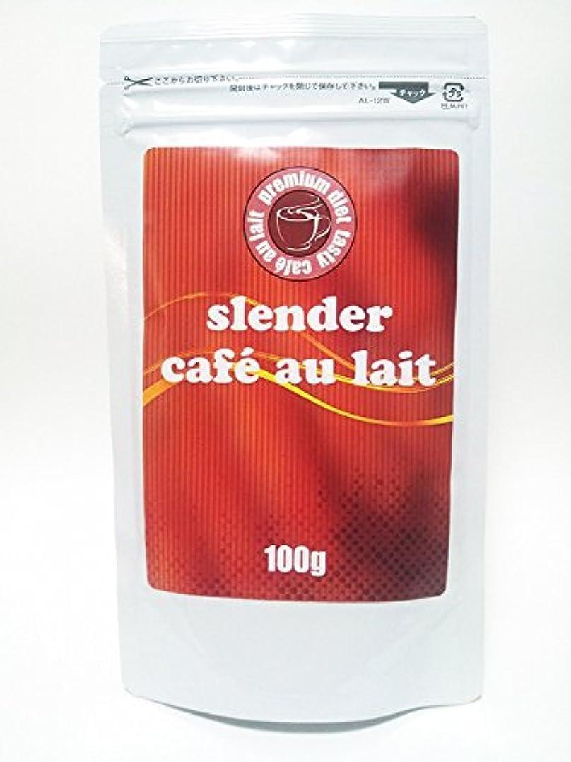 予約貨物教育スレンダーカフェオレ ダイエットドリンク 2個セット