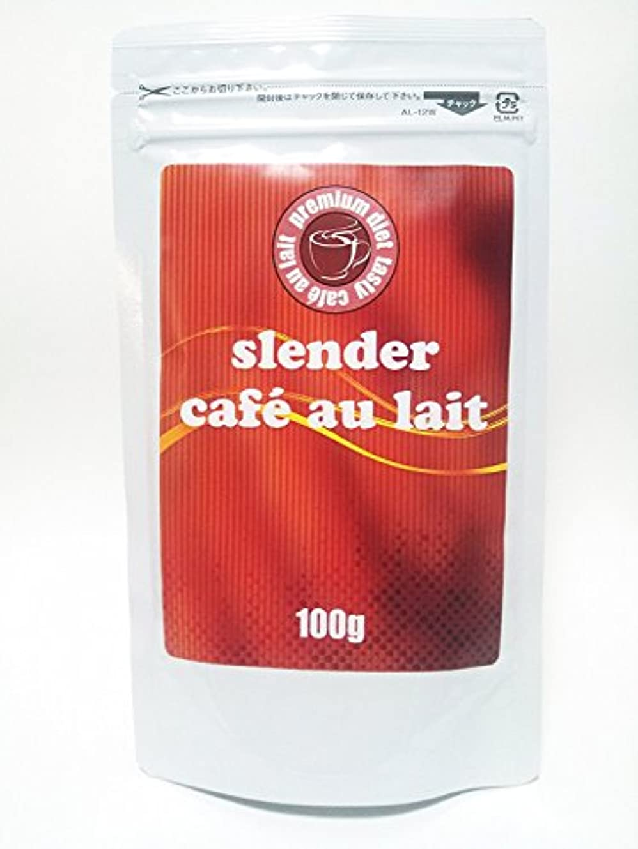 スレンダーカフェオレ ダイエットドリンク 2個セット