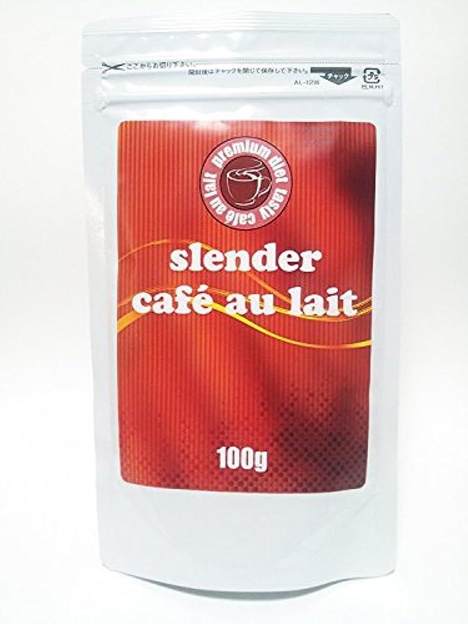 デザイナーランチ破裂スレンダーカフェオレ ダイエットドリンク 2個セット