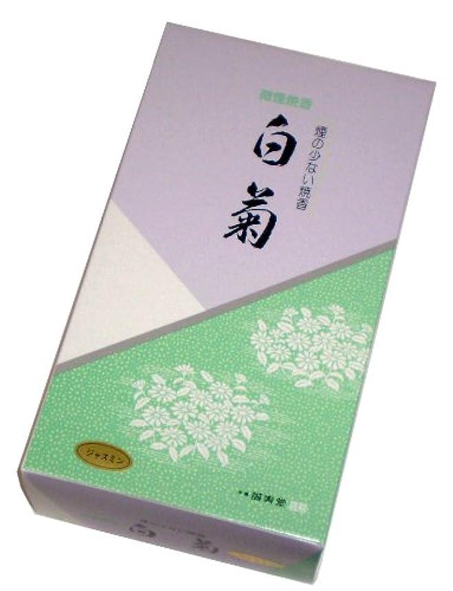 誠寿堂のお線香 微煙焼香 白菊(ジャスミン)500g #FJ21