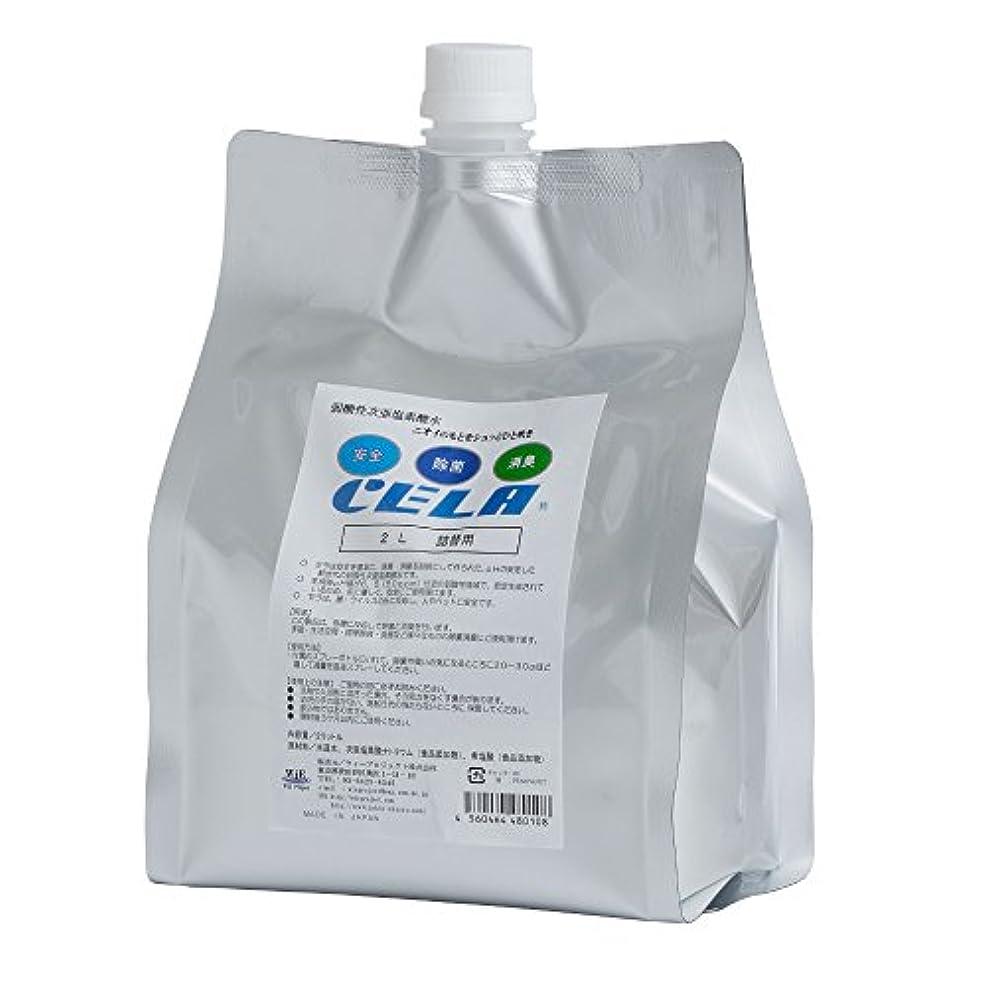 忙しい広大な一元化する弱酸性次亜塩素酸水【CELA】 (セラ)2L詰め替え用アルミパック
