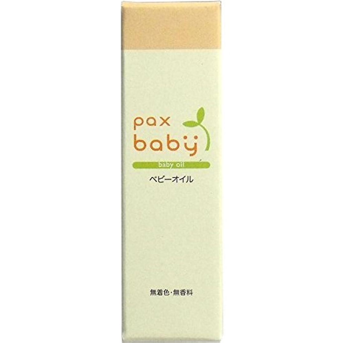 さらっとお肌になじみ、乾燥から守る植物性オイルです パックスベビー ベビーオイル 40mL