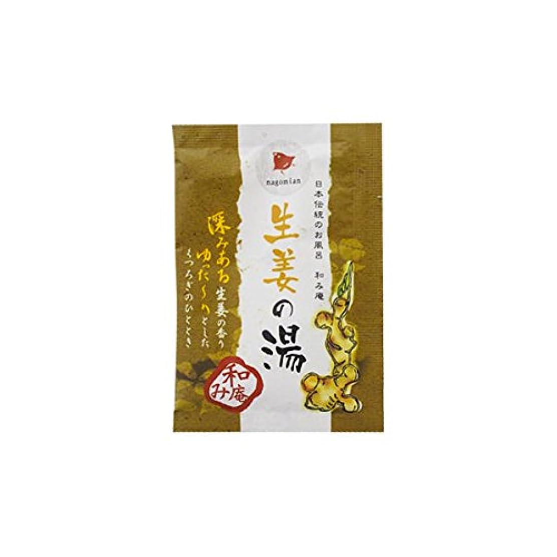 トランペット苛性無謀和み庵 入浴剤 「生姜の湯」30個